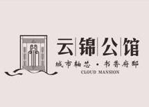 枣阳云锦公馆